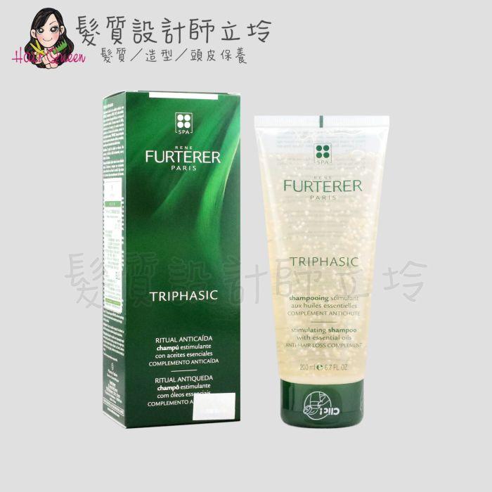『頭皮調理洗髮精』紀緯公司貨 萊法耶(荷那法蕊) 三項森髮激活髮浴200ml HS05
