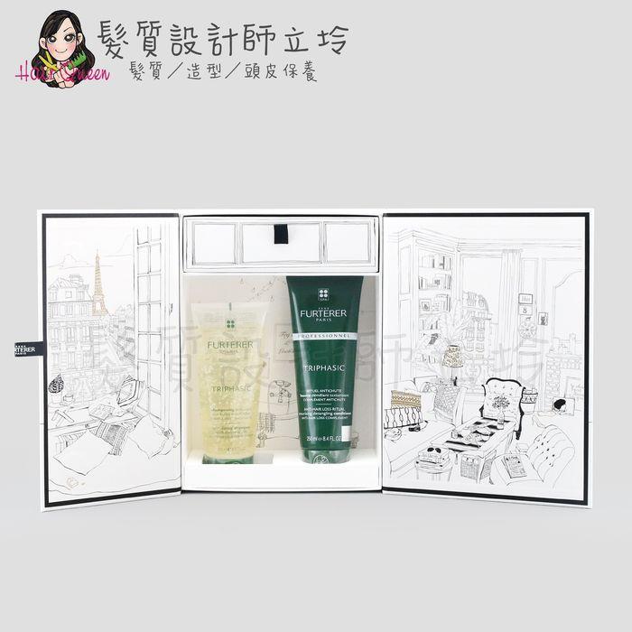 『禮盒』紀緯公司貨 萊法耶(荷那法蕊) 三項森髮激活髮浴200ml+三項森髮活效修護膜250ml HS05