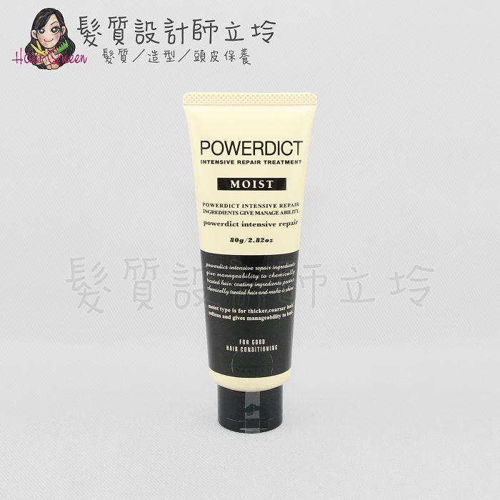『深層護髮、免沖洗護髮』NAKANO 中野製藥 上質潤.亟效護髮精華(滋潤御用)80ml HH06