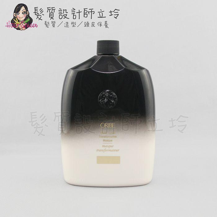 『深層護髮』派力國際公司貨 Oribe 不可一世髮膜1000ml HH08 HH07
