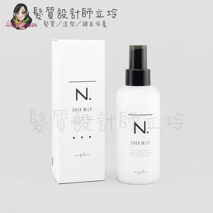 『免沖洗護髮』娜普菈公司貨 Napla N.系列 乳油木保濕乳150g IH08 IH06