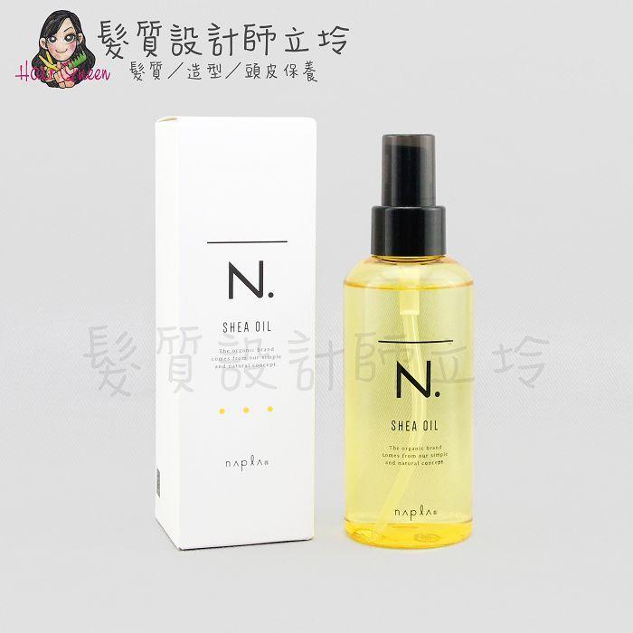 『免沖洗護髮』娜普菈公司貨 Napla N.系列 乳油木輕質油150ml IH08 IH16