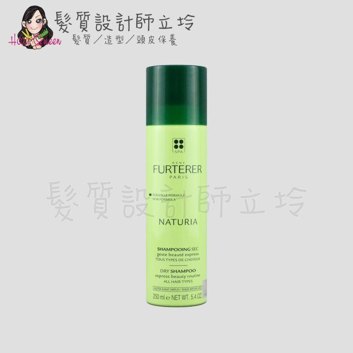 『免沖頭皮調理』紀緯公司貨 萊法耶(荷那法蕊) NATURIA蒔蘿乾洗髮霧250ml HM02