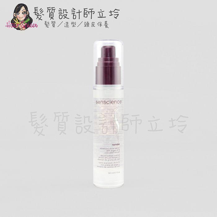 『免沖洗護髮』漢高公司貨 SHISEIDO資生堂 聖善絲系列 亮采修護露50ml LH07