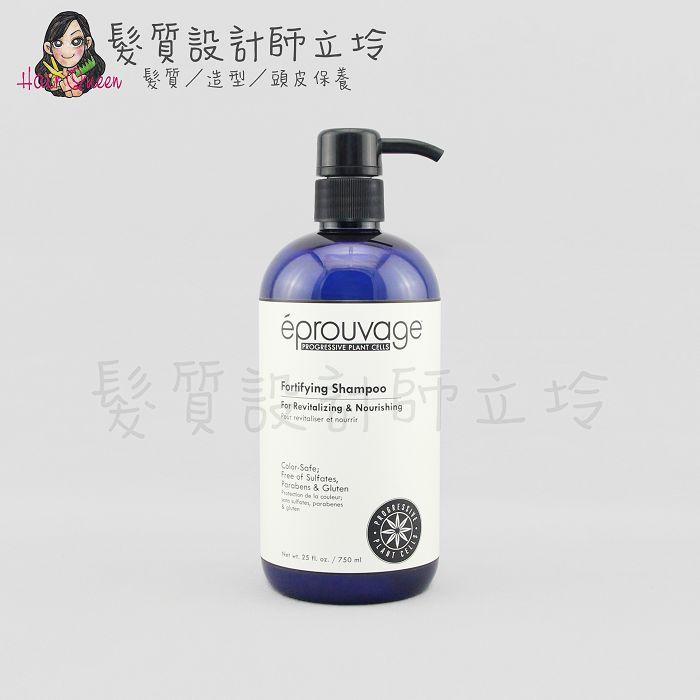 『洗髮精』eprouvage艾波髮爵 保濕強韌髮浴750ml HS06 HH07