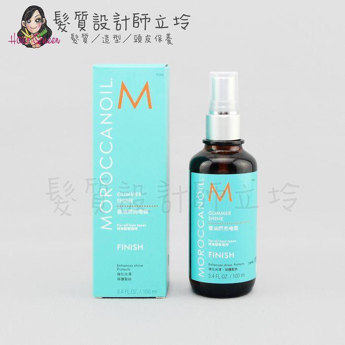 『免沖洗護髮、造型品』歐娜國際公司貨 Moroccanoil 優油閃亮噴霧100ml HM01 HH08