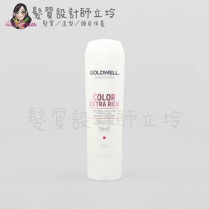 『瞬間護髮』歌薇公司貨 GOLDWELL 光感瞬間髮膜200ml IH04