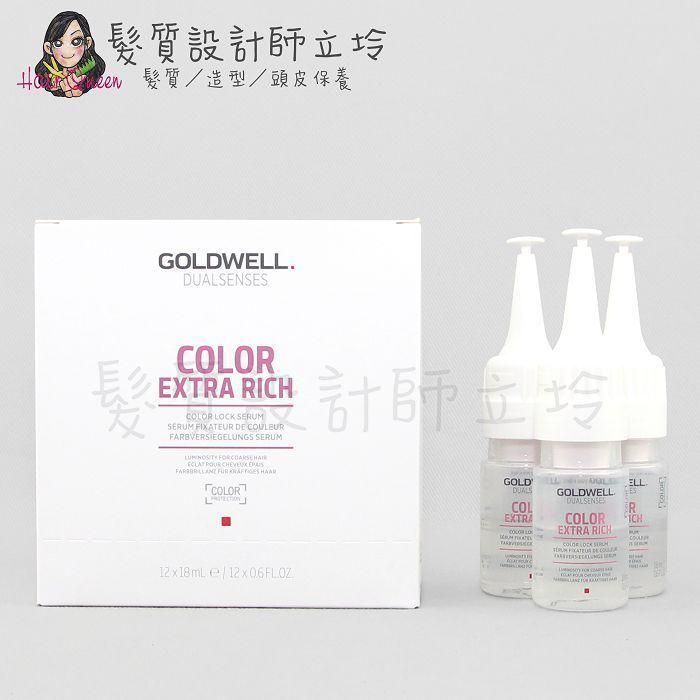 『免沖洗深層護髮』歌薇公司貨 GOLDWELL 光感重建劑18ml*12(整盒) IH04