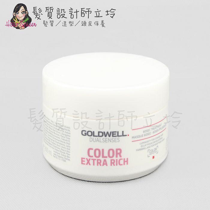 『深層護髮』歌薇公司貨 GOLDWELL 光感60秒髮膜200ml IH04