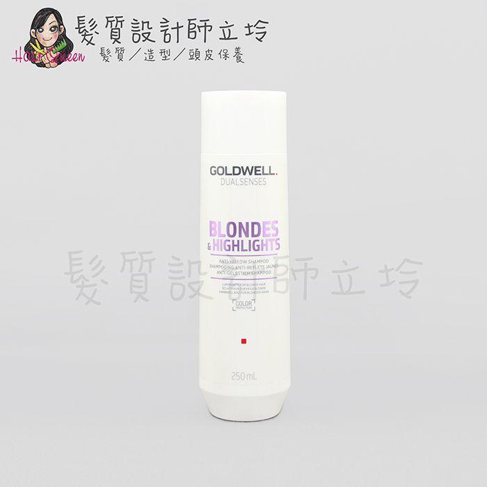 『洗髮精』歌薇公司貨 GOLDWELL 光纖洗髮精250ml(矯色專用) IH05