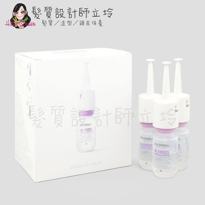 『免沖洗深層護髮』歌薇公司貨 GOLDWELL 光纖重建劑18ml*12(整盒) IH05