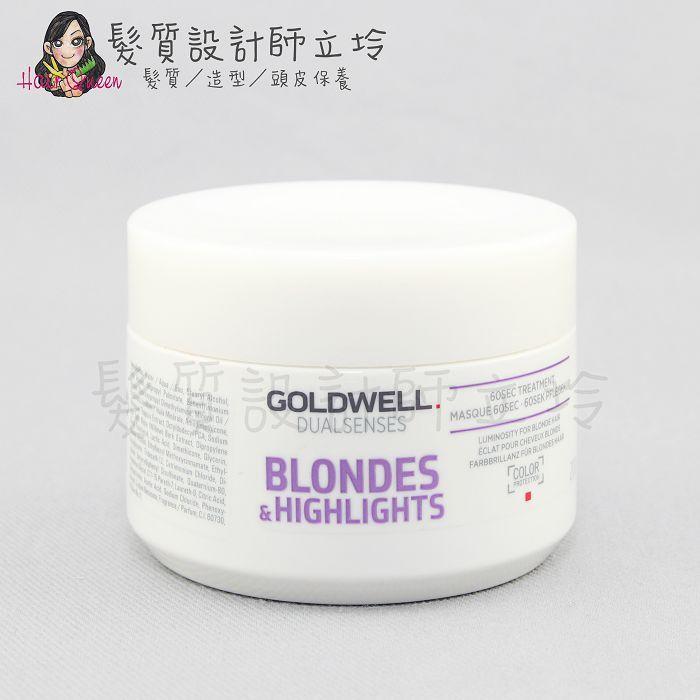 『深層護髮』歌薇公司貨 GOLDWELL 光纖60秒髮膜200ml IH05