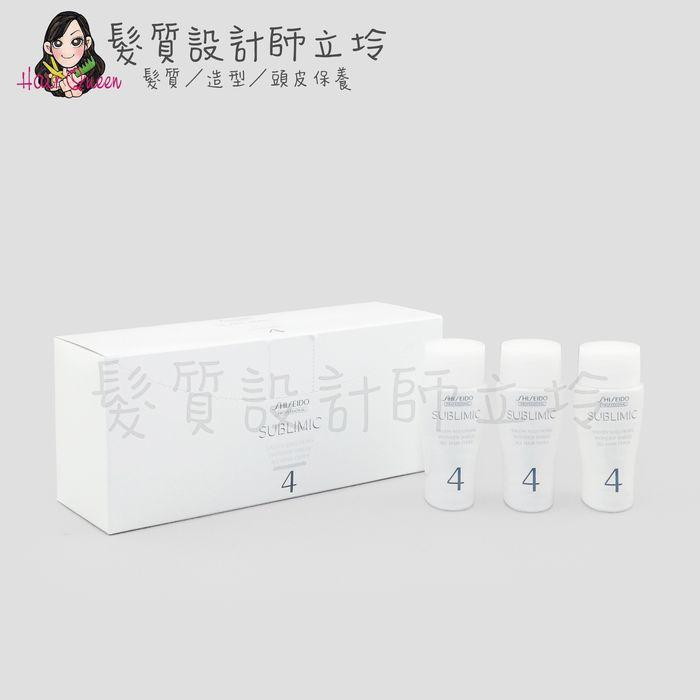 『加強式深層護髮』法徠麗公司貨 SHISEIDO資生堂 全效完美防護精華安瓶15ml(單支) HH08