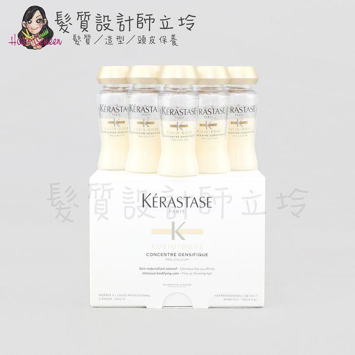 『深層護髮』台灣萊雅公司貨 KERASTASE卡詩 白金賦活系列 全效彈力精華12ml(單支) HH13