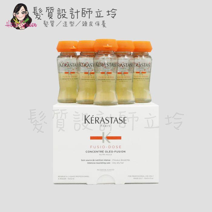 『深層護髮』台灣萊雅公司貨 KERASTASE卡詩 滋養系列 全效滋養精華12ml*10(整盒) HH06