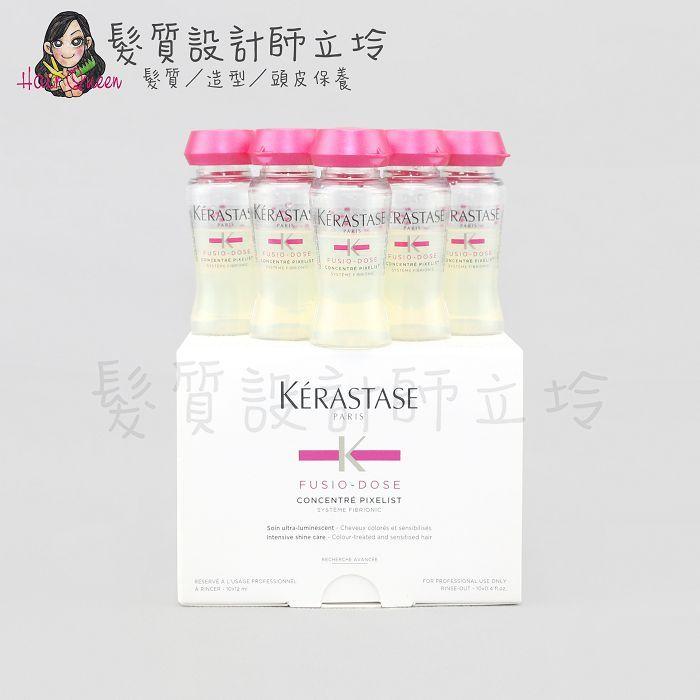 『深層護髮』台灣萊雅公司貨 KERASTASE卡詩 漾光炫色系列 全效漾光精華12ml(單支) HH04