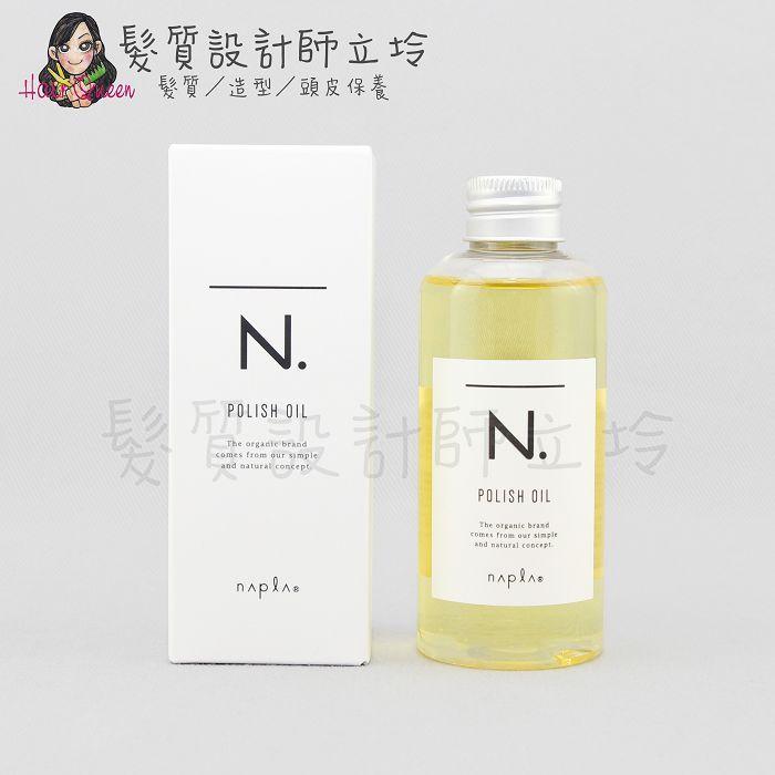 『免沖洗護髮』娜普菈公司貨 Napla N.系列 全效甜橙果油150ml IH08