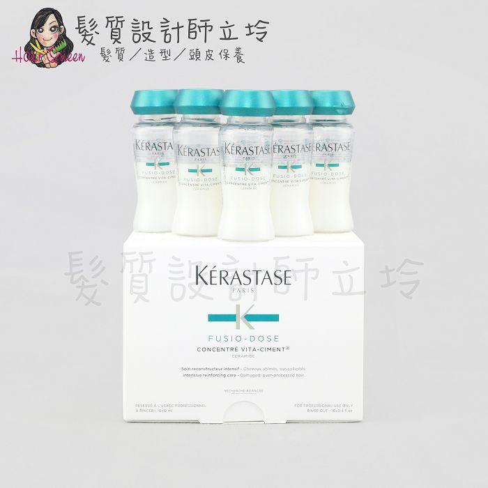 『深層護髮』台灣萊雅公司貨 KERASTASE卡詩 煥髮重建系列 全效重建精華12ml*10(整盒) HH07