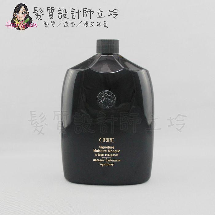 『深層護髮』派力國際公司貨 Oribe 典藏保濕特調髮膜1000ml HH16 HH06