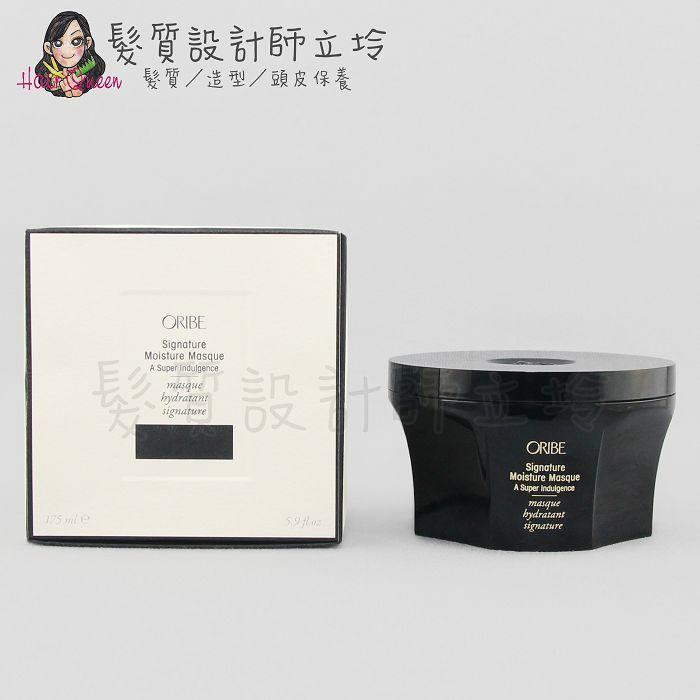 『深層護髮』派力國際公司貨 Oribe 典藏保濕特調髮膜175ml HH16 HH06