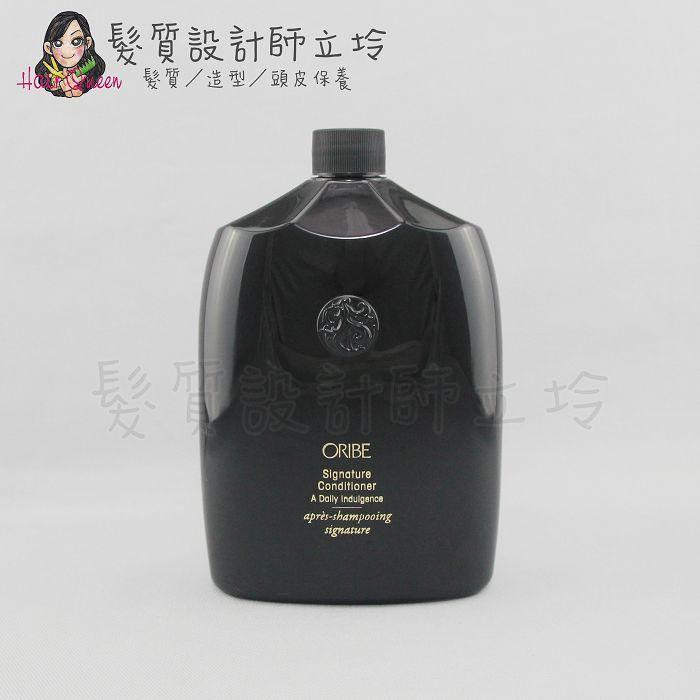 『瞬間護髮』派力國際公司貨 Oribe 典藏特調護髮劑1000ml HH16 HH06