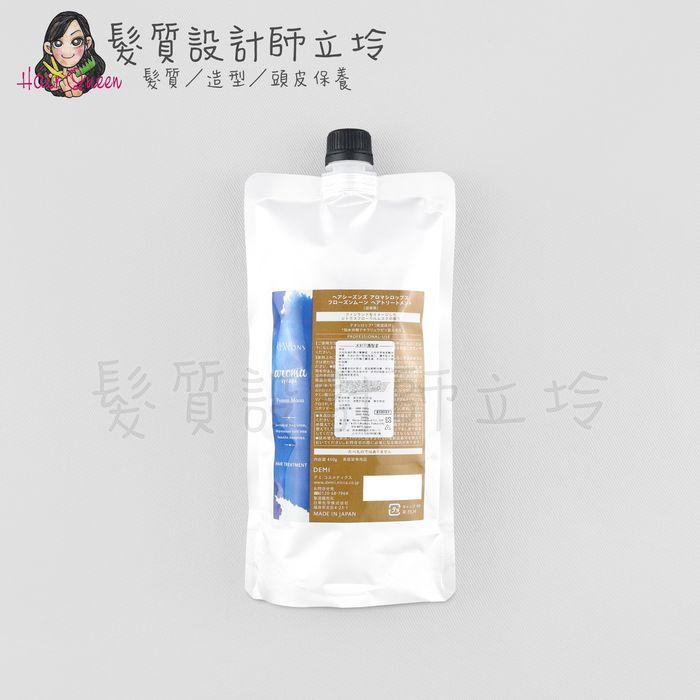 『瞬間護髮』得普國際公司貨 DEMI提美 冰封月護髮素450ml(補充包) HH07
