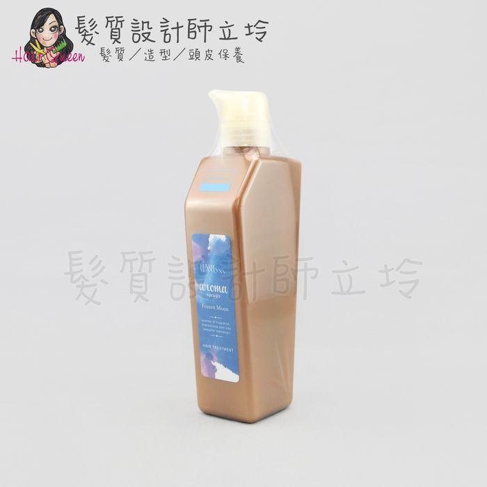 『瞬間護髮』得普國際公司貨 DEMI提美 冰封月護髮素550g HH07