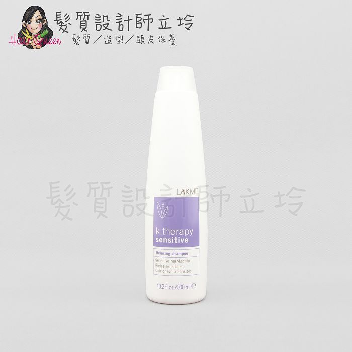 『頭皮調理洗髮精』得洋公司貨 LAKME萊肯 冰鎮洗髮精300ml IS09