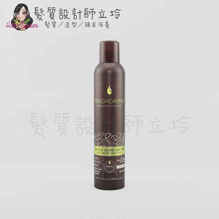 (已停產;可聯絡再作推薦)『造型品』志旭國際公司貨 Macadamia美國瑪卡 動感定型霧328ml HM13