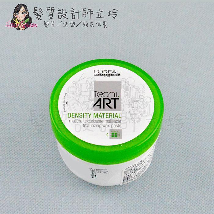 『造型品』台灣萊雅公司貨 LOREAL 純粹造型 動感強力蠟100ml IM12