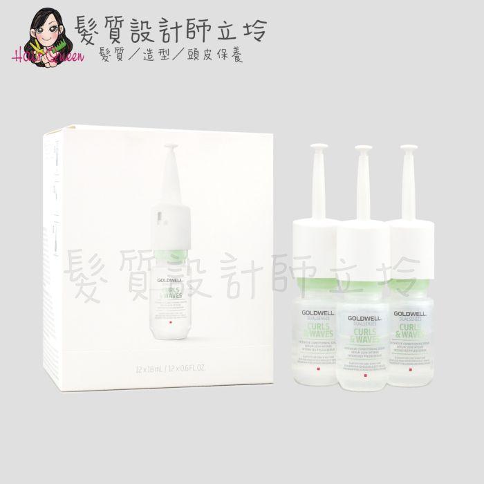 『免沖洗深層護髮』歌薇公司貨 GOLDWELL 動感重建劑18ml(單支) IH11