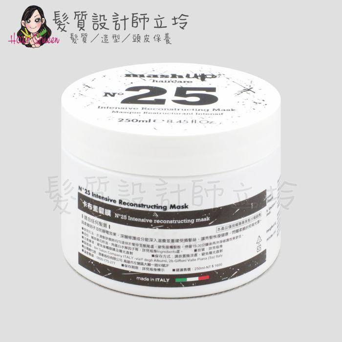 『深層護髮』Mashup 79急救系列 N25 卡布里髮膜250ml HH07 HH06