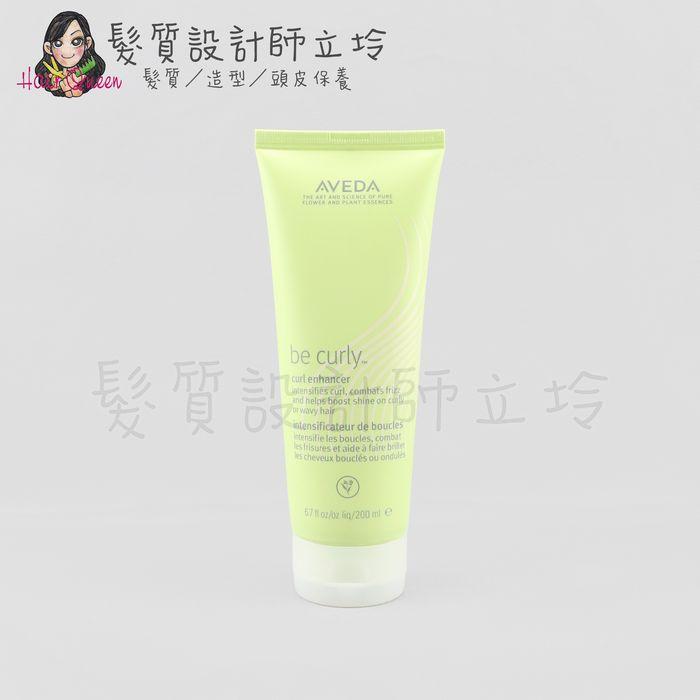 『造型品』肯夢公司貨 AVEDA 卷髮造型乳200ml HH11 HM04