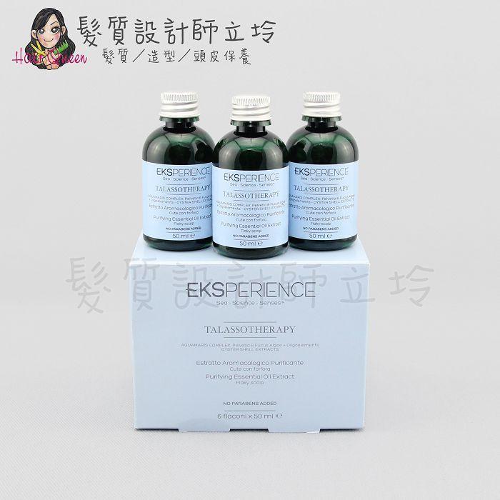 『洗前頭皮調理』美宙公司貨 EKS 淨化 去屑菁露50ml(單支) LS04