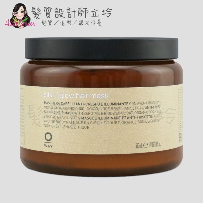 『深層護髮』凱蔚公司貨 OWay 古布阿蘇護髮劑500ml (結構修護) HH08 HH13