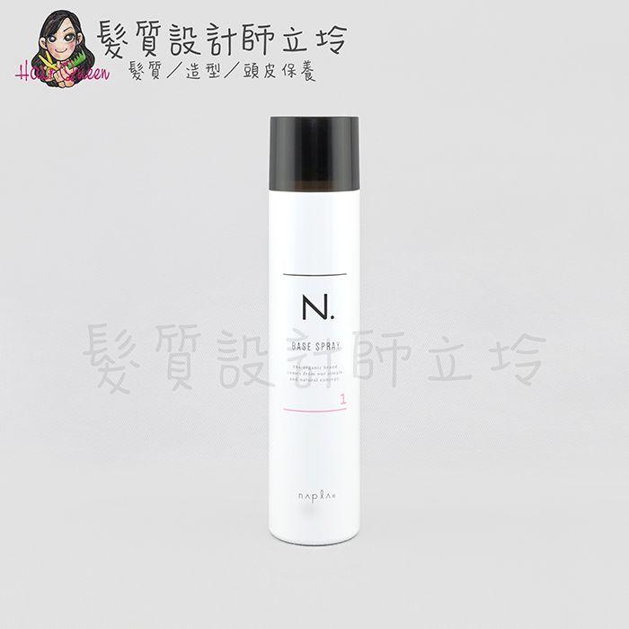『造型品』娜普菈公司貨 Napla N.系列 基底造型霧(1)160g IM15