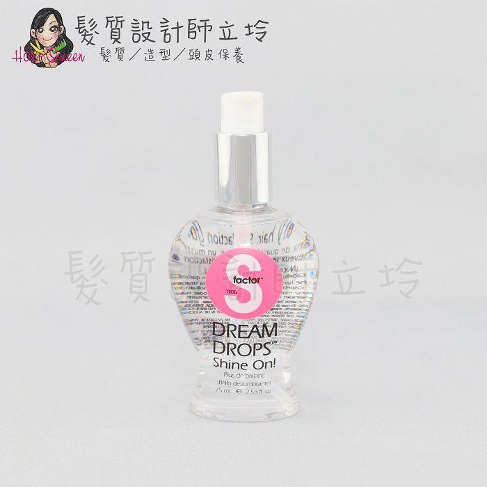『免沖洗護髮』提碁公司貨 TIGI S-Factor 造型 夢幻精靈75ml HH02