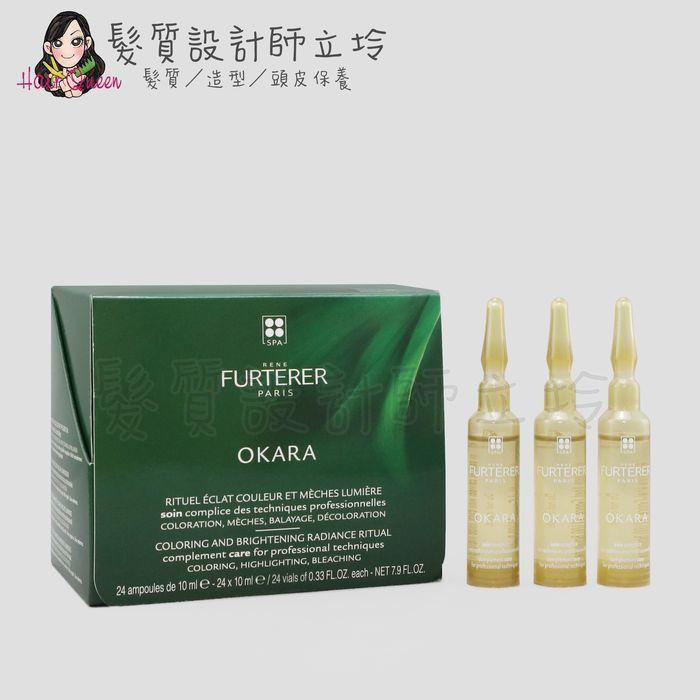 『染燙前頭皮隔離』紀緯公司貨 萊法耶(荷那法蕊) Okara豆粕燙染防護油(金緻奧卡蘿油)7ml HH12