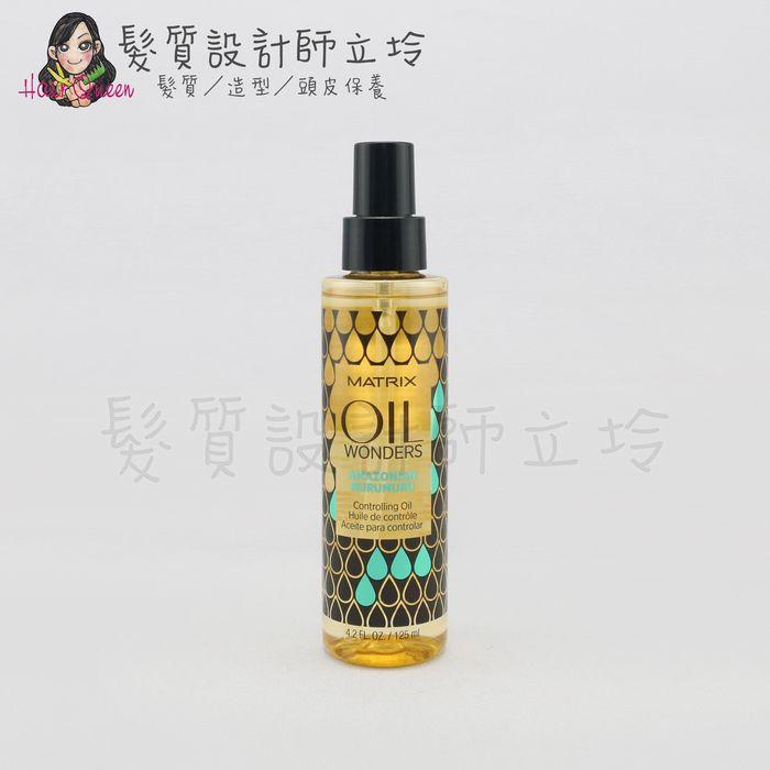 『免沖洗護髮』台灣萊雅公司貨 MATRIX美奇絲 奧秘 MURU精萃油125ml IH08 IH07