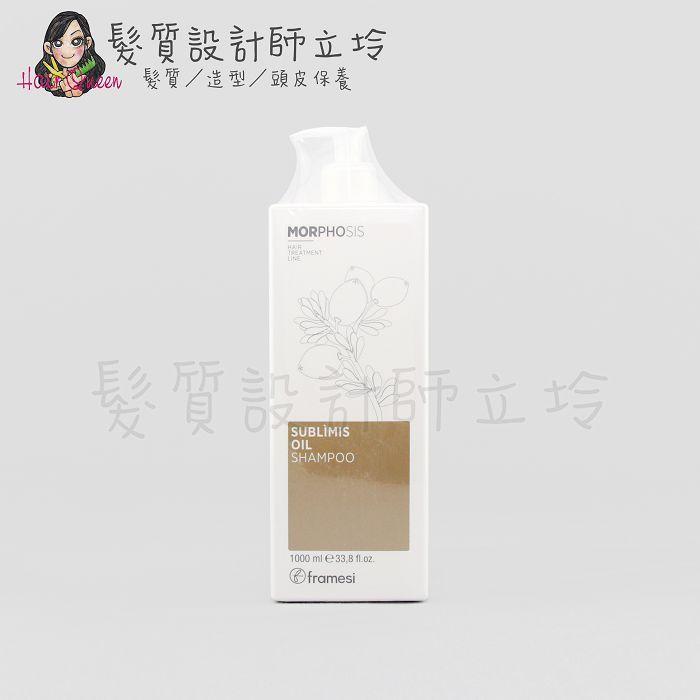 『洗髮精』喜徠化粧品公司貨 Framesi雲緹佛媚絲 媚力極致洗髮乳1000ml IH08