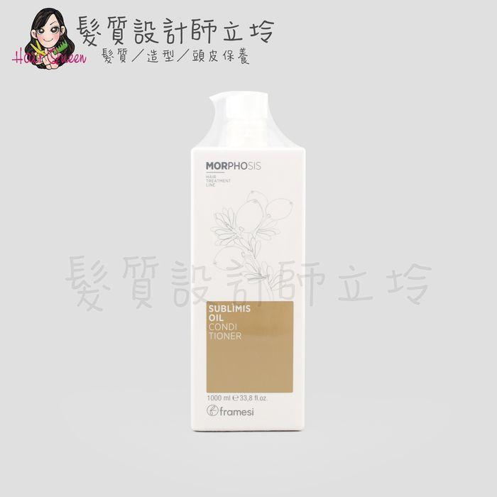 『深層護髮』喜徠化粧品公司貨 Framesi雲緹佛媚絲 媚力極致髮膜1000ml IH08