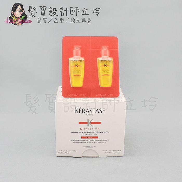 (已停產;可聯絡再作推薦)『加強式護髮』台灣萊雅公司貨 KERASTASE卡詩 滋養 安息香柔嫩精萃2ml*2(2支一排) HH06 HH07