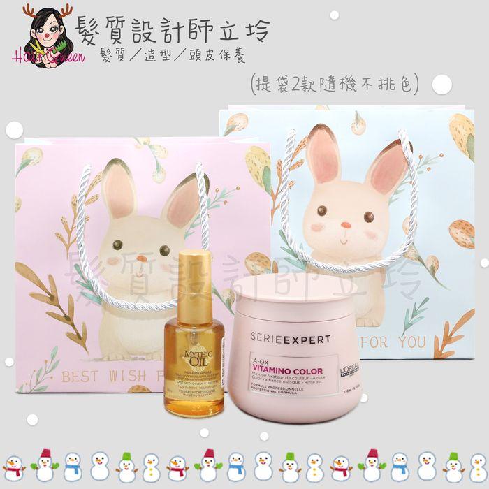 『護髮禮盒』台灣萊雅公司貨 LOREAL 絲漾博護色髮膜250ml+全能秘稀油30ml