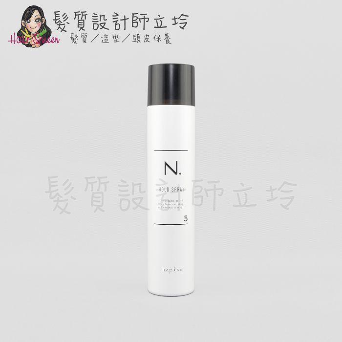『造型品』娜普菈公司貨 Napla N.系列 定妝造型霧5 180g IM13