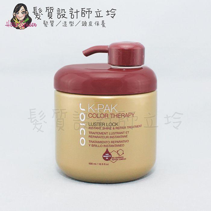 『深層護髮』法徠麗公司貨 JOICO 導光重建瞬澤髮膜500ml IH04 IH05
