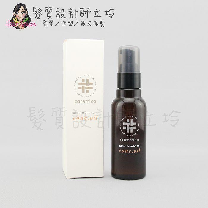 『免沖洗護髮』愛麗美娜公司貨 ARIMINO 特麗可 居家保養濃油100ml HH06