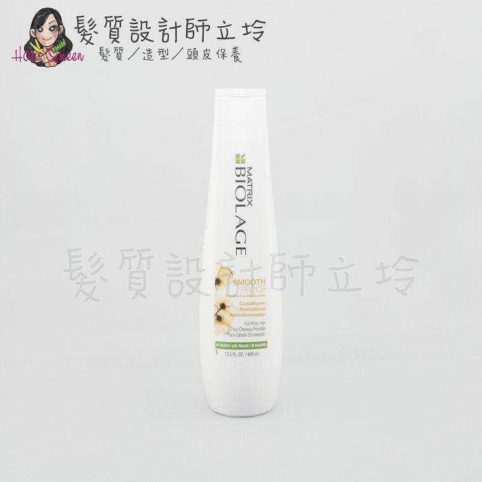 『瞬間護髮』台灣萊雅公司貨 MATRIX美奇絲 山茶花柔順護髮乳400ml LH08 LH02