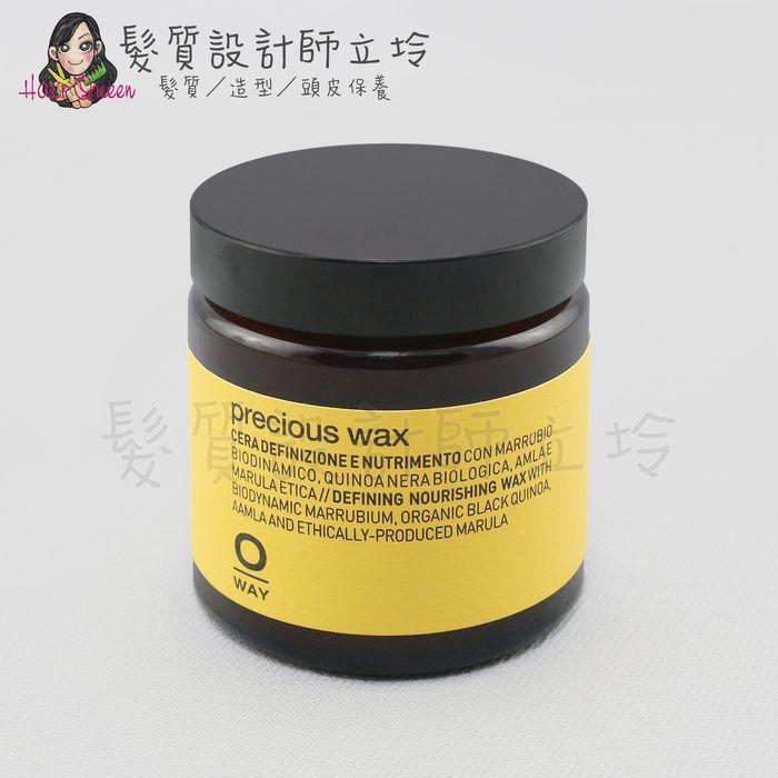 『免沖洗護髮、造型品』凱蔚公司貨 OWay 巴西臘100ml IM01 IH08