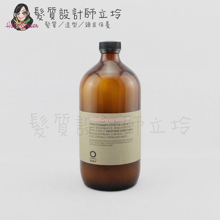 『瞬間護髮』凱蔚公司貨 OWay 布荔蒂柔順護髮素950ml HH02