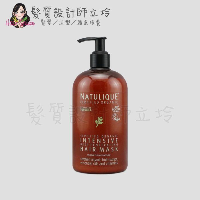 『深層護髮』NATULIQUE 髮護家族 強效修護髮膜500ml HH06 HH07
